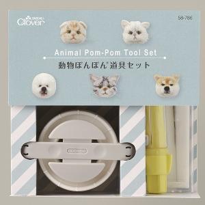 動物ぽんぽん®道具セット(犬・猫ぽんぽんKITの道具セット)
