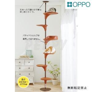 OPPO キャットフォレスト (キャットタワー 高さ223cm~270cm)