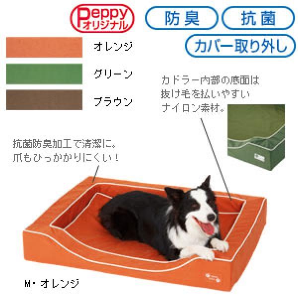 抗菌防臭スマートスクエアベッド・コットン (犬 ベッド セット 小型犬-大型犬) オレンジ・本体・L