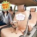 エストシートカバー(汚れ・抜け毛対策 ドライブシート)