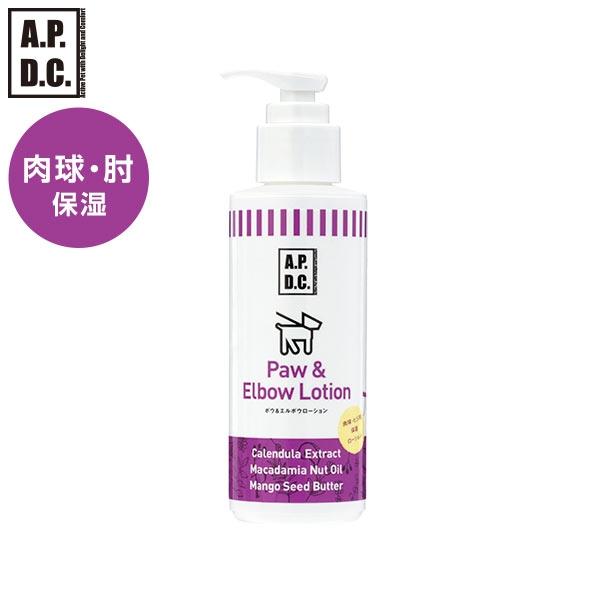 APDCポウ&エルボウローション(肉球、肘タコ保湿) 125ml
