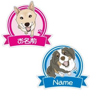 ネーム入りお見上げ犬アーチステッカー (名前入り 車 シール) ピンク・ボーダーコリー (レッド)【ペット用品】(ペット用品犬アクセサリー・小物)ペット用品  ペットグッズ  ペットフード  ペット  ペピイ  PEPPY  雑貨  犬用/【犬・猫の総合情報サイト『PEPPY(ペピイ)』公式通販】