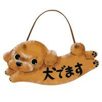やまねこ木製プレート「犬でます」
