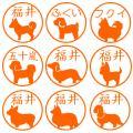 犬種シルエット柄ネーム印