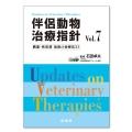 伴侶動物治療指針vol.7