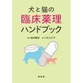 犬と猫の臨床薬理ハンドブック