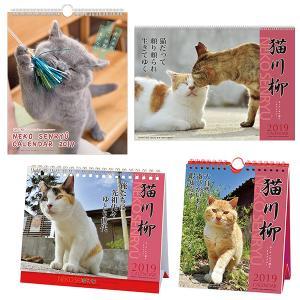 犬・猫の総合情報サイト『PEPPY(ペピイ)』猫川柳カレンダー2019 週めくり