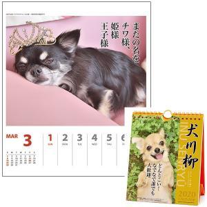犬川柳カレンダー(週めくり)2020