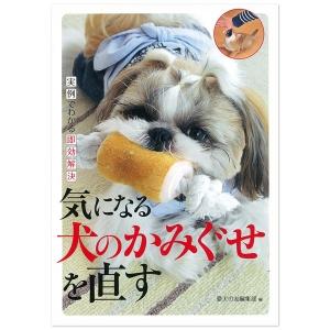 <ペピイ> 実例でわかる即効解決 気になる犬のかみぐせを直す