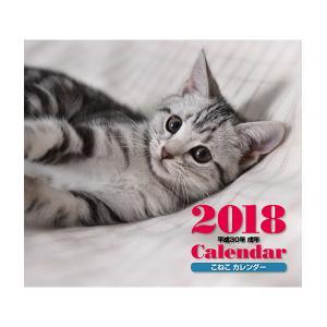 こねこミニカレンダー2018