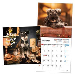 DOGカレンダー2020