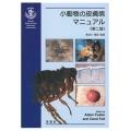 BSAVA小動物の皮膚病マニュアル<第二版>
