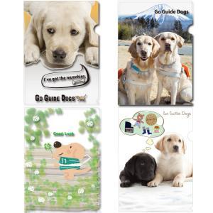 盲導犬チャリティー 盲導犬クリアファイル(4種セット)の大画像