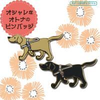 盲導犬チャリティー ピンバッジ(Ontime Retriever)