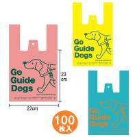 リサイクルワンツー袋(GoGuideDogs)