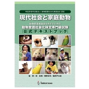 <ペピイ> 現代社会と家庭動物