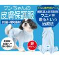 皮膚保護服スキンウエア(R)ケア 小型犬用
