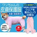 皮膚保護服スキンウエア(R)ケア 中型犬用