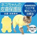 皮膚保護服スキンウエア(R)ケア 猫用