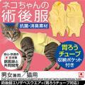 術後服エリザベスウエア(R) 胃ろうチューブ対応 猫用