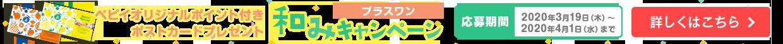 和みキャンペーン
