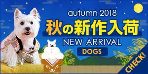 秋冬新商品 DOGS 2018