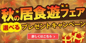 秋の居食遊フェア開催中!