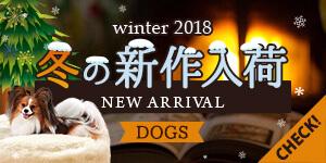 冬新商品 DOGS 2018