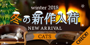 冬新商品 CATS 2018