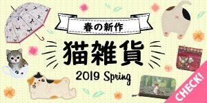 <猫雑貨>春の新作集めました!
