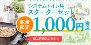 システムトレイの猫砂&シーツセット!
