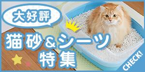 リピート率90%以上の猫砂はコレ!