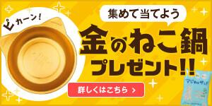 抽選で当たる★金のねこ鍋をGETしよう!!