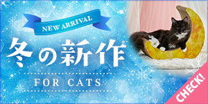 冬の新商品 FOR CATS
