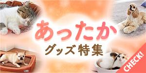 【あったかグッズ特集】寒い~季節でも愛犬・愛猫が快適に過ごせるあったかアイテムが充実♪