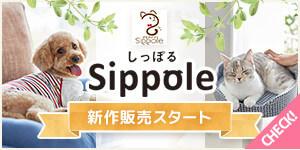 オリジナルブランドSippole(しっぽる)から新商品をお届けします。
