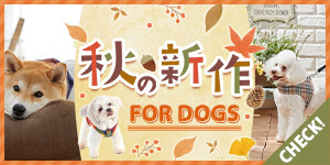 秋の新商品 FOR DOGS