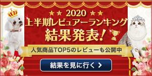 レビュー広場 2020年上半期ランキング結果発表