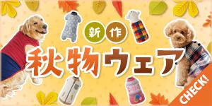 着せやすいウェアで秋のオシャレを楽しむ!【犬用ウェア】
