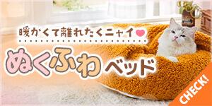 【冬の新作】暖かさに離れたくニャイ!猫用ぬくふわベッド