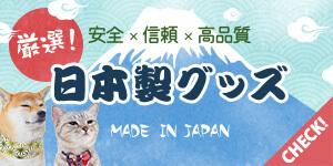 【安全×信頼×高品質】日本製商品特集