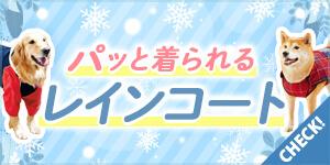 雨や雪の日のお散歩も快適♪【レインコート特集】
