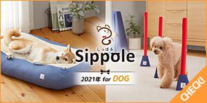 愛犬想いのブランド【Sippole(しっぽる)】