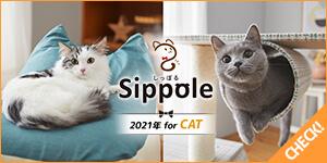 猫ちゃん想いのブランド【Sippole(しっぽる)】