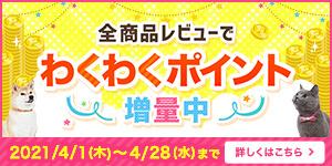 【レビュー広場2周年記念】レビューで最大69ptプレゼント!