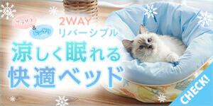 ねこちゃんも涼しく眠れる快適ベッド【涼眠ベッドシリーズ】