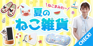 猫まみれ!夏を盛り上げる猫雑貨☆