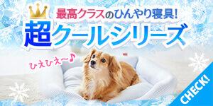 【暑さに弱いわんちゃんに…】一番冷たく感じるクールベッドはこちら!!