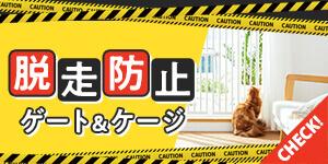 脱走防止!猫のゲート&ケージ特集