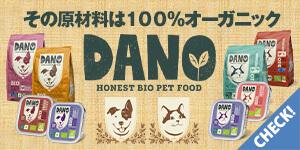 『DANO』キャットフードのレビューポイントUP中!